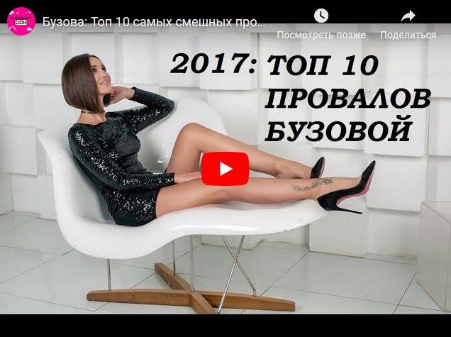 10 самых смешных провалов и казусов Ольги Бузовой