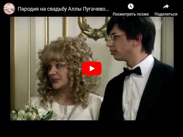 Прикольная пародия на свадьбу Максима Галкина и Аллы Пугачевой