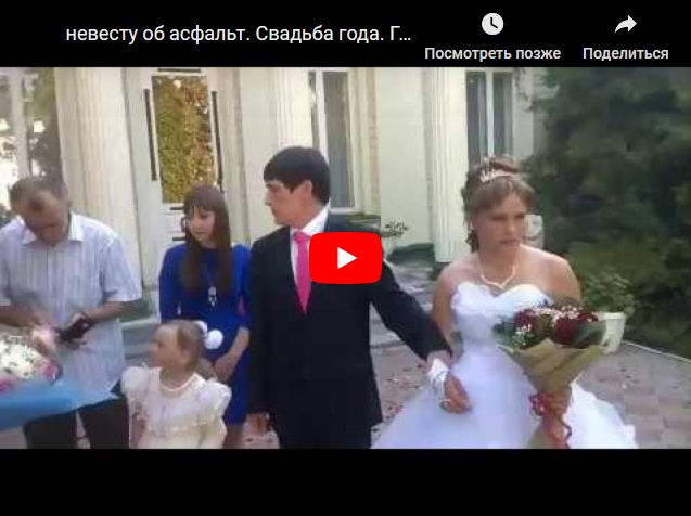 Как невесту об асфальт - случай на свадьбе