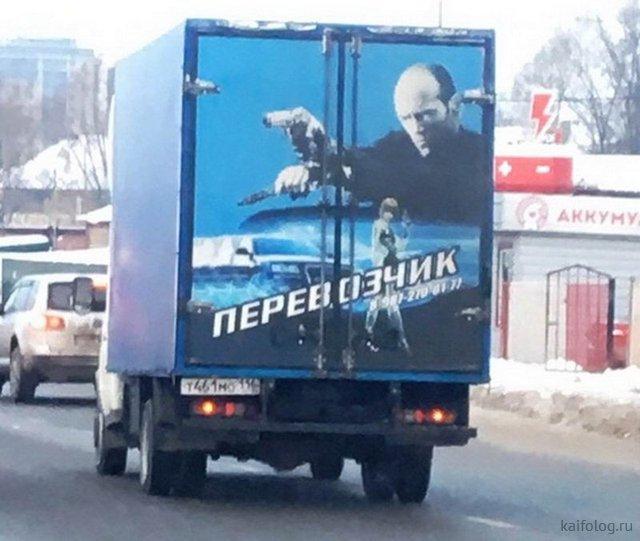 Приколы про Россию - веселые картинки про нашу страну и людей