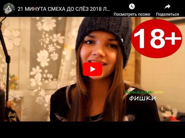 Подборка новых русских видеоприколов от Фишки