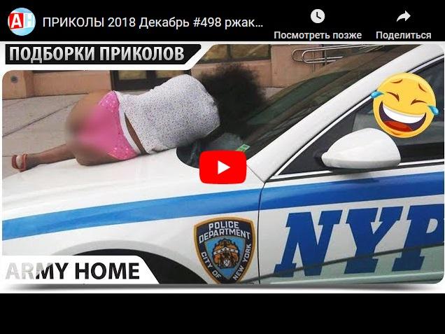 Свежая нарезка самого смешного видео от канала Army Home (выпуск 498)