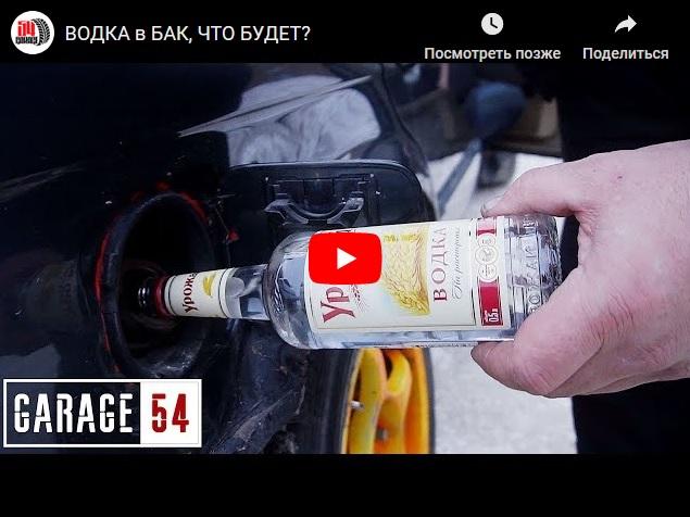 Что будет, если в залить водку в бензобак?