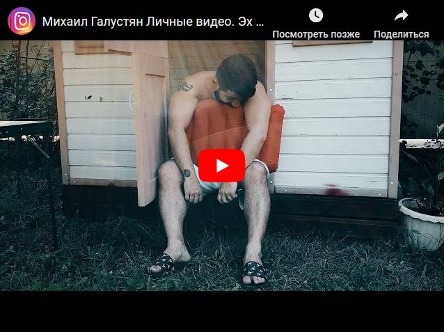 Михаил Галустян - подборка личного видео