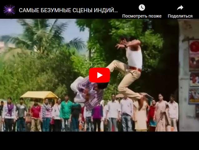 Полная ржака - самые безумные сцены из индийского кино