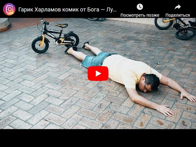 Гарик Харламов комик от Бога - лучшие видео Бульдога из Инстаграма