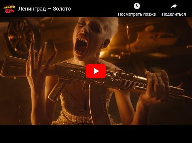 Премьера клипа Ленинграда - Золото