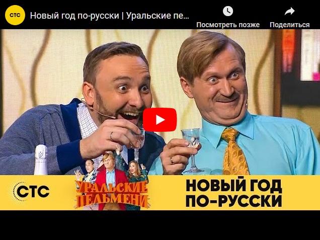 Новый год по-русски. Шоу Уральских пельменей