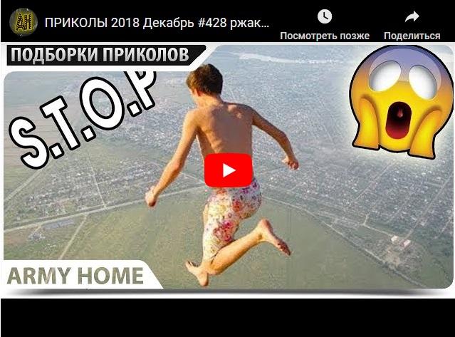 Декабрьская подборка ржачного видео от канала Army Home