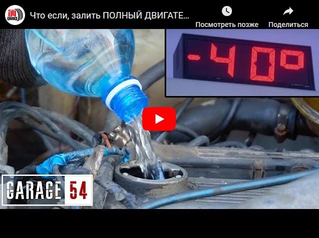 Что будет, если залить полный двигатель воды и выставить на мороз -40 градусов?