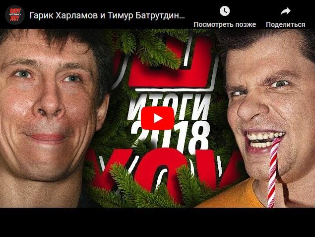 Ошуительное Хоу - Гарик Харламов и Тимур Батрутдинов подводят итоги года