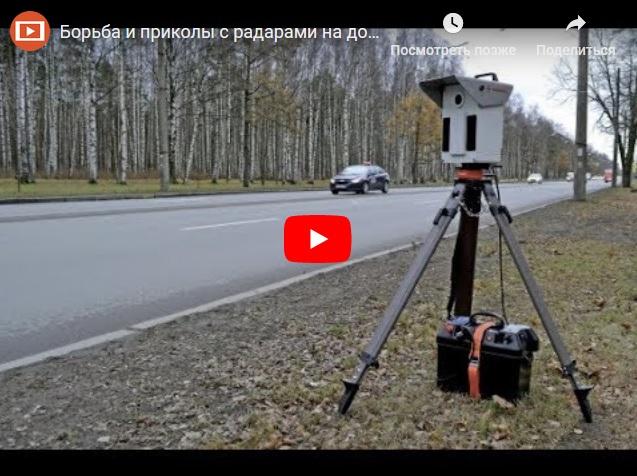 Приколы на дорогах: борьба с радарами