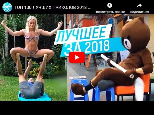 ТОП-100 лучших видеоприколов прошлого 2018 года. Самое смешное видео