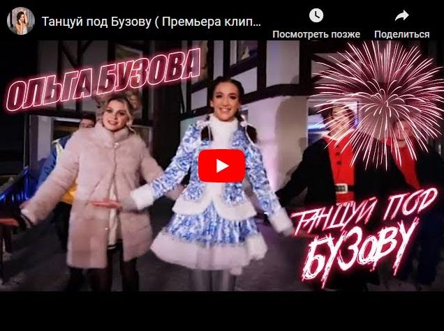 Танцуй под Бузову - премьера клипа