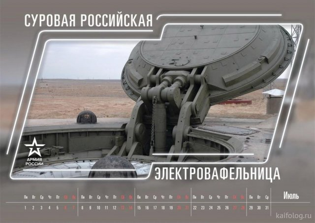 Прикольный календарь Министерства обороны РФ на 2019 год
