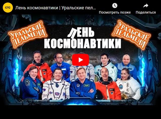 Лень космонавтики. Приколы от Уральских пельменей 2019