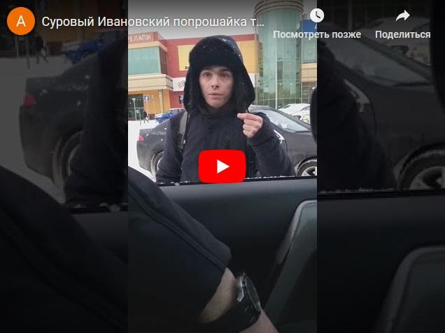 Суровый попрошайка из Иваново