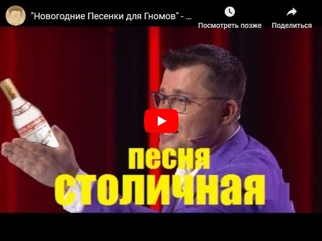 """""""Новогодние Песенки для Гномов"""" - Гарик Харламов порвал зал"""