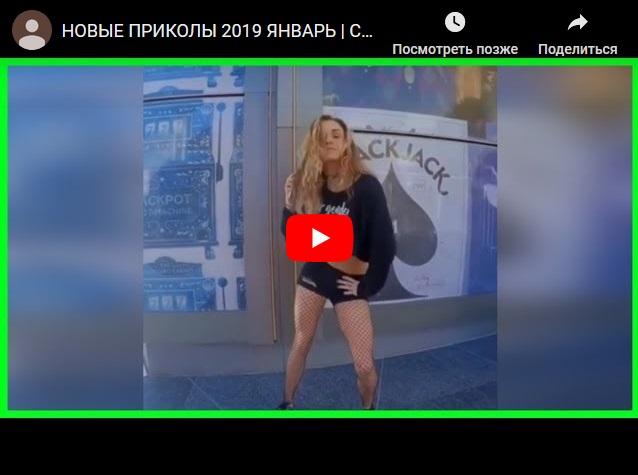 Свежая подборка самого смешного видео 2019 года