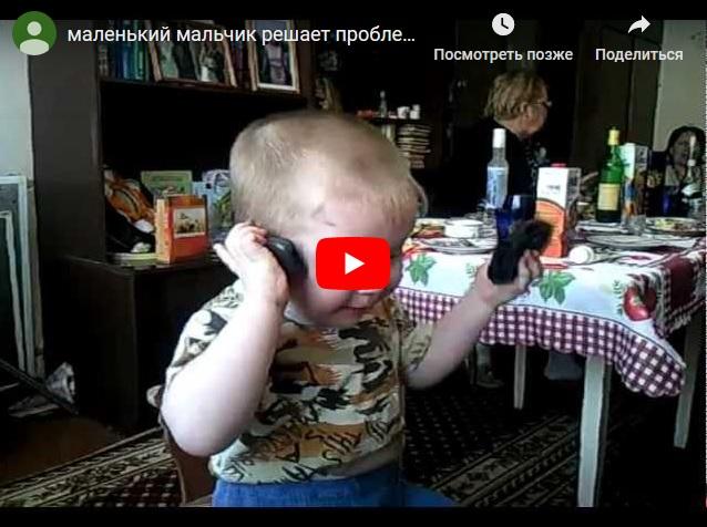 Будущий босс - маленький мальчик решает проблемы по телефону