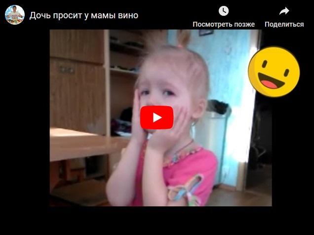 Маленькая девочка просит у мамы вина