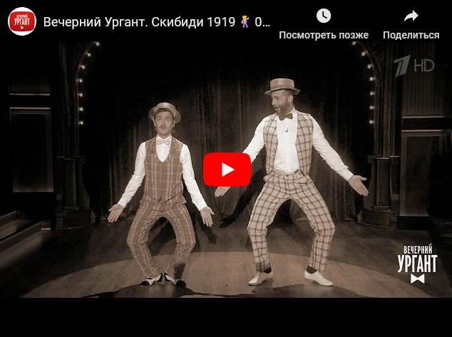 Шоу Вечерний Ургант. Скибиди в стиле 1919 года