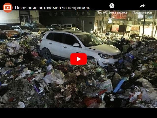 Как наказывают автохамов за неправильную парковку