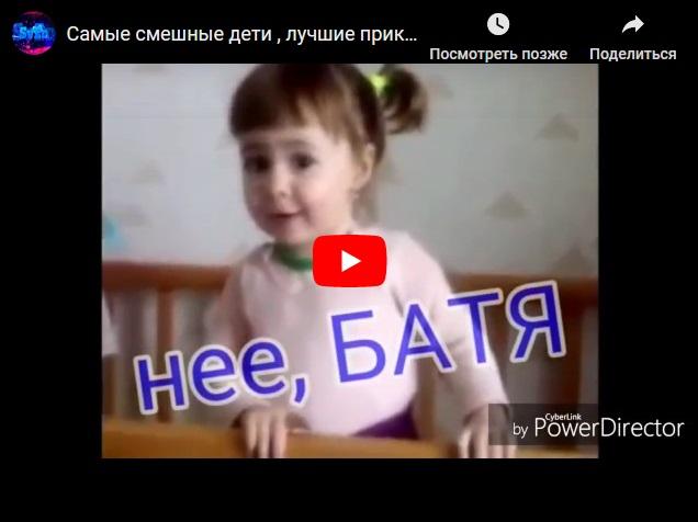 Самые смешные дети - подборка приколов на видео