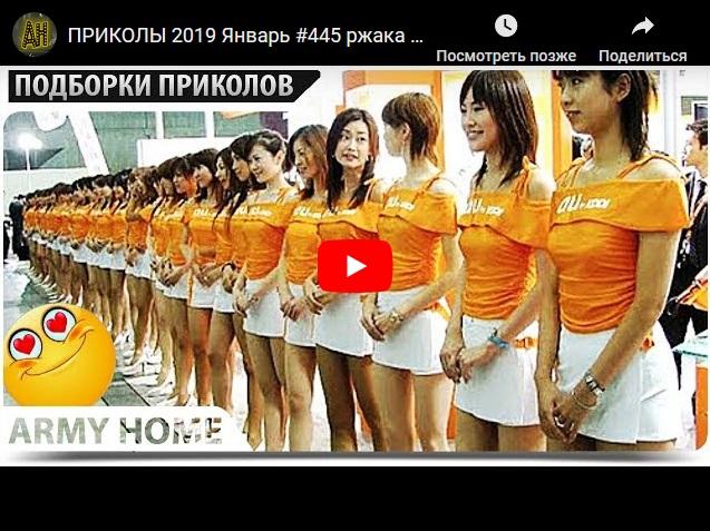 Свежая нарезка ржачного видео от канала Army Home