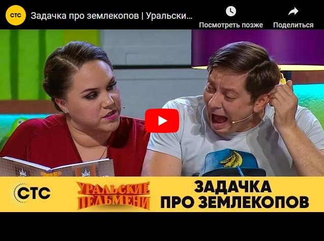 Задачка про землекопов - Уральские пельмени-2019