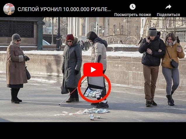 Слепой уронил 10 миллионов рублей