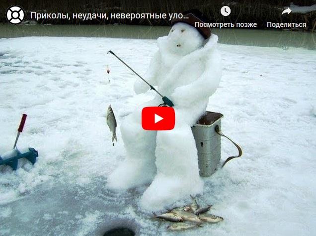 Приколы, невероятные уловы и неудачи на рыбалке