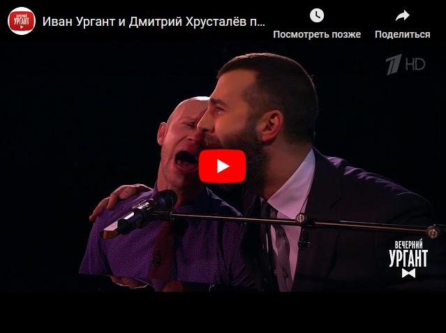 Звезда родилась - Ургант и Хрусталёв пародируют песню