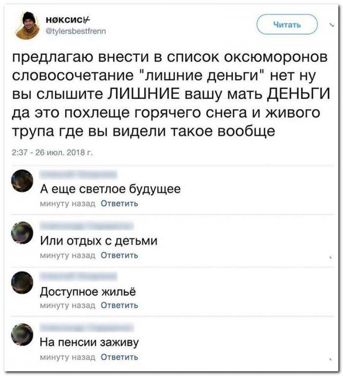 Прикольные комментарии из соцсетей. Свежий юмор
