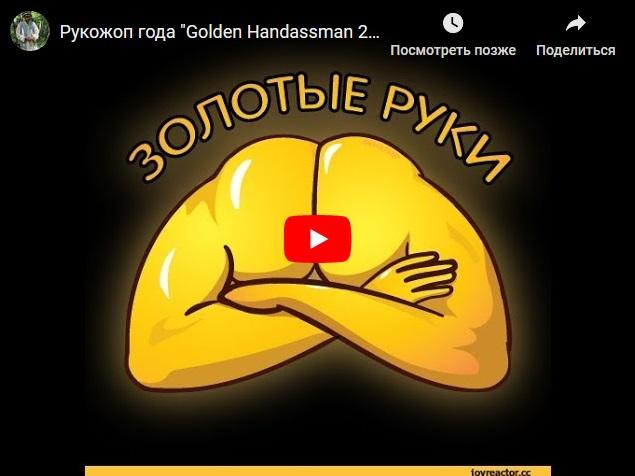 """Премия """"Рукожоп года"""" - самое ржачное видео"""