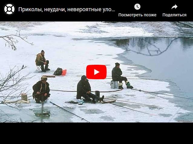Приколы на рыбалке - подборка прикольных моментов