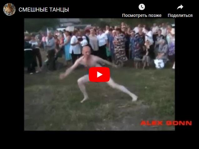 Смешные танцы - подборка видео приколов