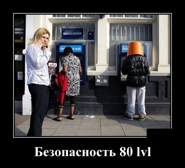 Про гироскоп, уважение и безопасность - демотиваторы про жизнь