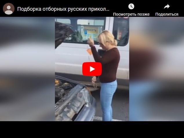 Отборные русские приколы на видео