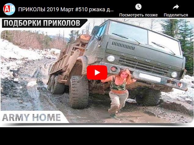 Самое смешное видео - приколы от канала Army Home