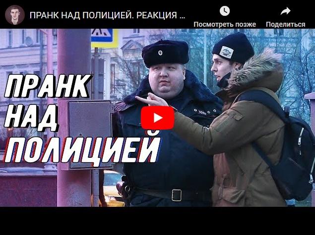 Прикольный пранк над полицейскими