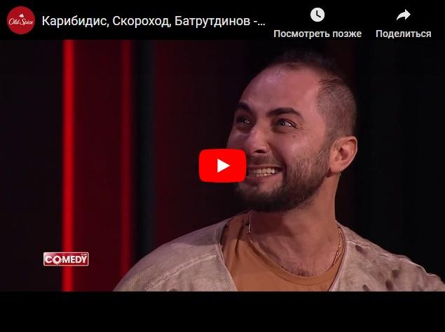 Карибидис, Скороход, Батрутдинов - Неожиданная развязка (Comedy Club)