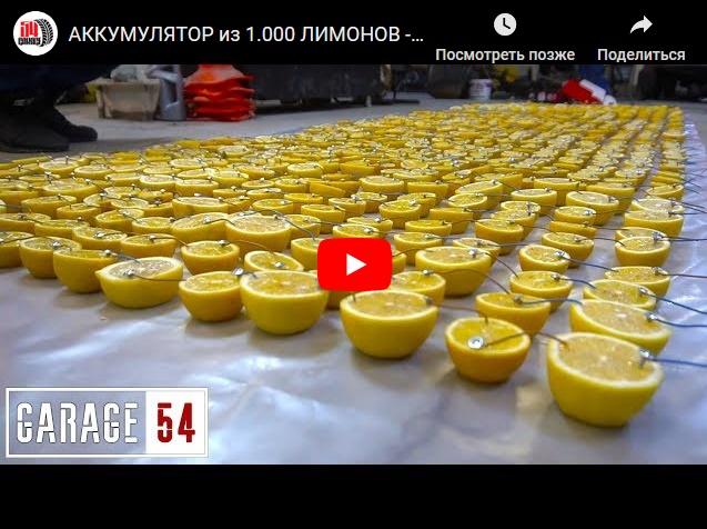 Как завести машину при помощи 1000 лимонов? Поедет или нет?