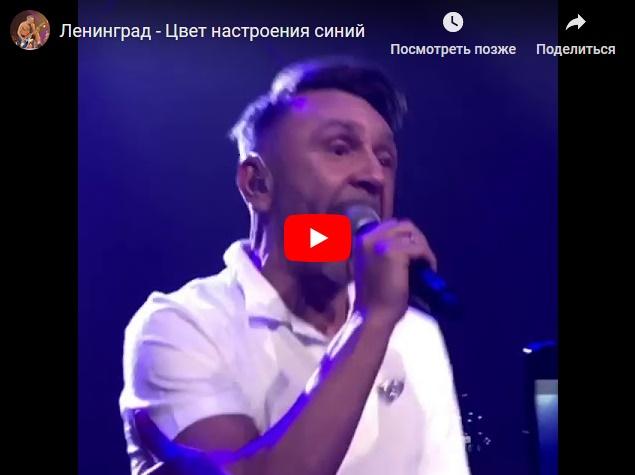 Сергей Шнуров - Цвет настроения синий. Неожиданный эксперимент