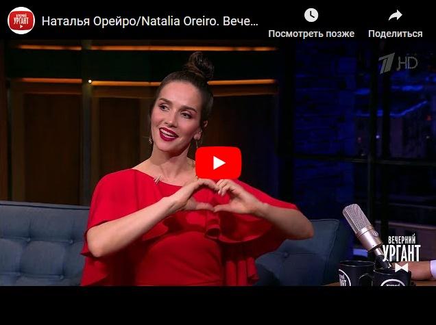 Наталья Орейро в гостях у Ивана Урганта