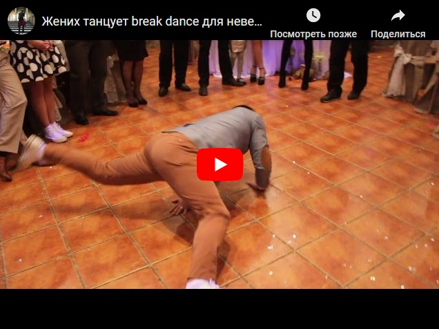 Жених танцует брейк данс для невесты
