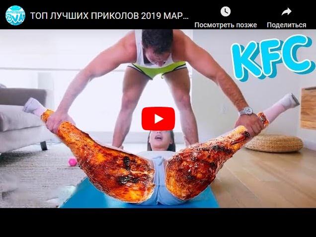 ТОП самых смешных видео за март 2019