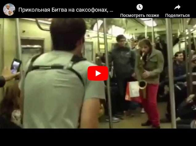 Батл на саксофонах в Нью-Йоркском метро