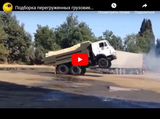 Как не нужно загружать грузовики...