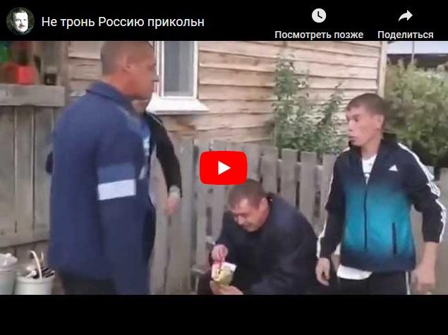Не трожь Россию - приколы на видео про нашу страну